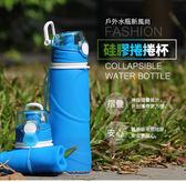 旅行便攜水杯戶外可伸縮運動水壺矽膠折疊水壺