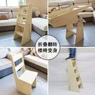 實木梯凳家用二步多功能摺疊木梯椅室內移動登高梯子兩用四步 小山好物