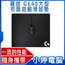 【免運+24期零利率】全新 Logitech 羅技 G640 大型布面遊戲滑鼠墊