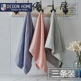 三條裝條紋紗布純棉毛巾成人吸水洗臉巾