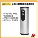 【愛車族】ABT-E069 太極K3臭氧殺菌無線清淨機 可攜式