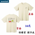 Mont-bell 日本品牌 短袖 仿棉質 速乾排汗衣 (1114249 BOWT 米白)