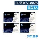 原廠碳粉匣 HP 4黑優惠組 CF280A / CF280 / 280A / 80A /適用 HP Pro400 M425dn/M425dw/M401d/M401dn
