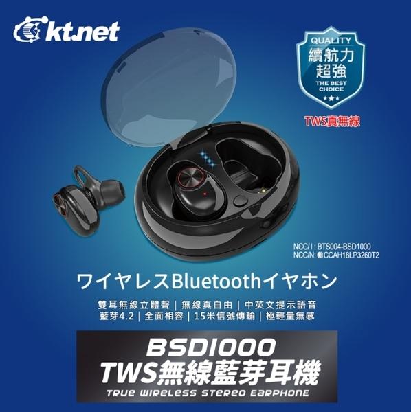 【超人百貨K】KTNET BSD1000 真無線 TWS雙耳 藍芽 耳機 快速連線、省電