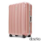 Deseno 酷比旅箱II 鋼琴 霧面 深鋁框 拉桿箱 旅行箱 28吋 行李箱 DL2616 玫瑰銀