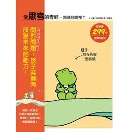 【上誼】愛思考的青蛙—路通到哪裡?(附書簽)