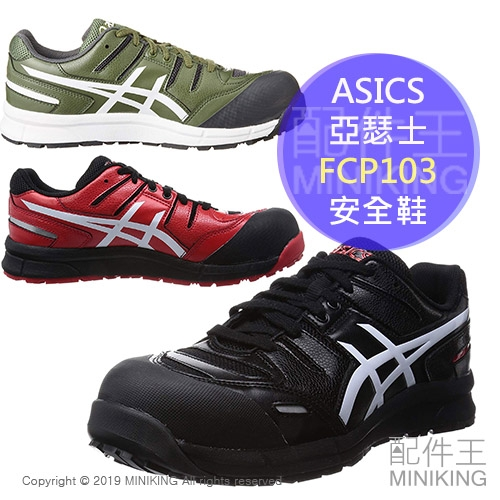日本代購 ASICS 亞瑟士 FCP103 CP103 安全鞋 工作鞋 作業鞋 塑鋼鞋 鋼頭鞋 男鞋 女鞋