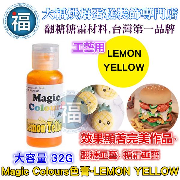 【MagicColor】色膏-lemon yellow檸檬黃 僅蛋糕工藝裝飾使用 參考惠爾通wilton蛋白粉噴筆色粉翻