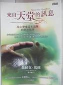 【書寶二手書T1/心靈成長_LAJ】來自天堂的訊息_派屈克‧馬修/著 , 黃孝如