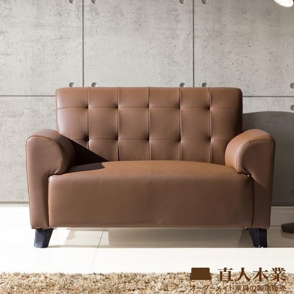 日本直人木業-BOSTON咖啡色防潑水/防污/貓抓布實用兩人沙發