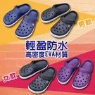 (e鞋院)園丁鞋/布希鞋/海灘鞋