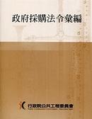 政府採購法令彙編第(33版)