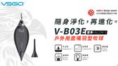 呈現攝影-VSGO威高V-B03E Falcon-S 鷹嘴羽毛線條造型吹球吹氣 相機/鏡頭 清潔站立濾鏡除塵紅點設計