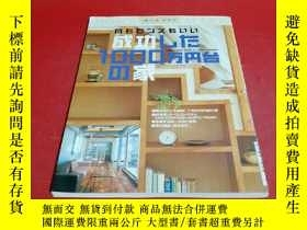 二手書博民逛書店HOME罕見MAKE Low cost-High QUality HouseY319661