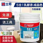 【漆寶】立邦漆 5合1乳膠漆-成品色 (5加侖裝)◆1桶送室內精巧或2桶送室內專業工具