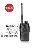 攝彩@樂華AnyTalk FRS-839業務型免執照無線對講機 附座充 通話距離長 續航長 高穿透力 14頻道 可寫碼
