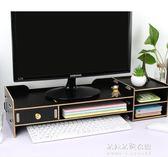 臺式電腦顯示器增高架子屏底座辦公室桌面收納盒抽屜式墊高置物架igo   朵拉朵衣櫥