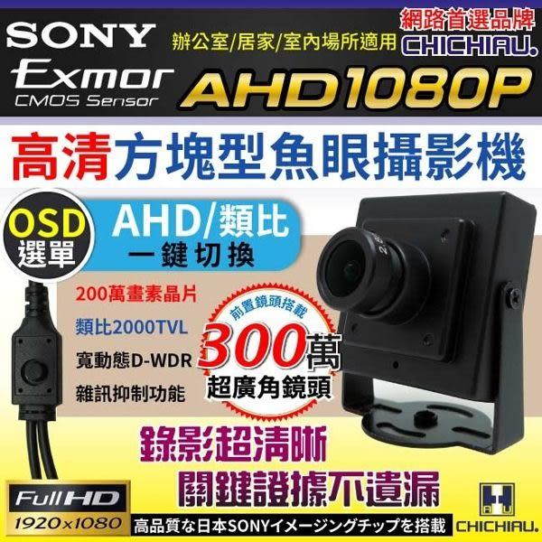 弘瀚--【CHICHIAU】AHD 1080P SONY 200萬豆干型魚眼廣角2.8mm監視器攝影機