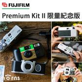 【FUJIFILM Premium Kit II 限量紀念版】Norns 富士即可拍相機 附背帶 ISO400 底片27張入 Silver復古外殼