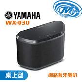 《麥士音響》 YAMAHA山葉 網路藍牙喇叭 桌上型 WX-030