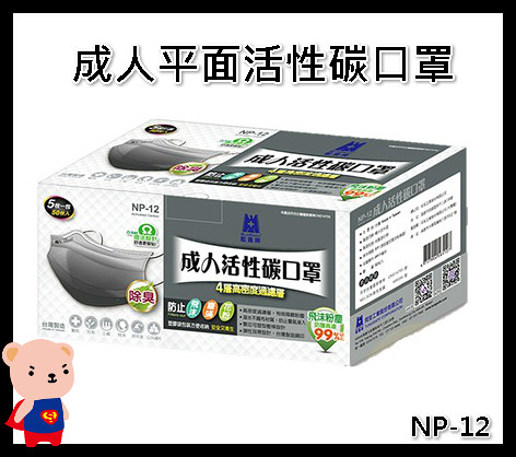 口罩 藍鷹牌 台灣製成人平面活性碳口罩 NP-12 一盒50入 5入一包裝 防霾 感冒 成人口罩 活性碳