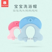 寶寶洗頭帽防水護耳神器兒童洗澡帽可調節嬰兒浴帽嬰兒洗發帽   米娜小鋪