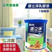 【漆寶】青葉銀立淨平光內牆乳膠漆(1加侖裝) ◆買2加送室內精巧工具組◆