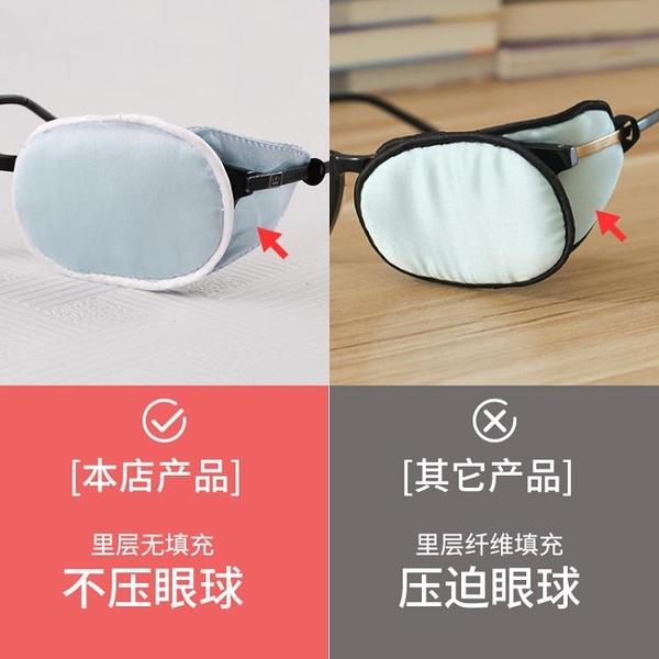 獨眼龍眼鏡全遮蓋罩兒童弱視斜視
