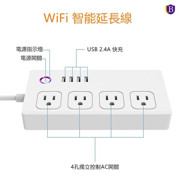 安管家 S-Butler 智能延長線 (智慧音箱控制+USB快充+四孔插座獨立控制+防雷擊+即時推播)