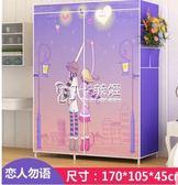 簡易衣柜布藝組裝衣柜鋼管加固鋼架衣櫥折疊儲物柜簡約現代igo  卡菲婭