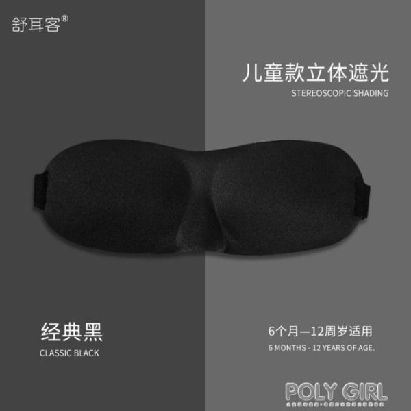 舒耳客兒童眼罩遮光眼袋睡眠眠罩午睡睡覺專用小學生小孩寶寶護眼  poly girl