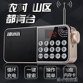 收音機 老年收音機老人新款全波段便攜式小型迷你聽戲多功能充電式半導體 快速出貨YJT