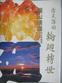 【書寶二手書T6/宗教_MIR】你是誰的輪迴轉世_桐山靖雄