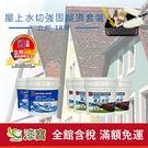 【漆寶】《18坪屋頂防水》立邦屋上水切強固套裝◆免運費◆