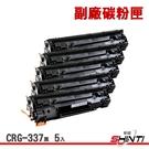 【5入】Shinti CANON CRG-337 副廠相容碳粉匣 適用MF232w/MF244dw/MF236n/MF249dw/MF212w/MF229dw/MF216n