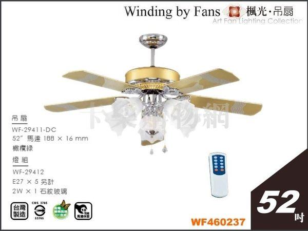 舞光 楓光吊扇 WF-29411-DC 52吋 古典風格 橄欖綠 石紋玻璃  DC變頻 (燈泡另計)_WF460237