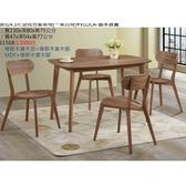 餐桌SB 35690 維奧拉4 3 尺胡桃色餐桌一桌四椅【大眾家居舘】