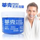 蒂克 護牙潔齒劑 天然海鹽 140g 清潔 牙齒 除垢 牙膏 潔牙粉【DDBS】