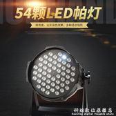 ktv閃光燈led遙控帕燈54顆3w大功率led全彩閃光帕燈酒吧婚慶面光燈舞台燈光 WD科炫數位