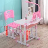 學習桌兒童書桌簡約家用課桌椅小學生寫字桌套裝組合書柜男孩女孩