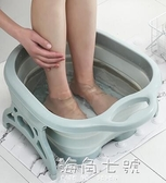 泡腳桶過小腿便攜式旅行可摺疊高深桶家用塑料按摩洗腳神器足浴盆 海角七號