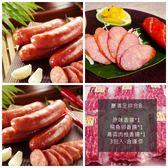 【長榮肉舖】豪滿足綜合B(原味香腸*1、 飛魚卵香腸*1、 高粱肉桂香腸*1) 3包入-含運價