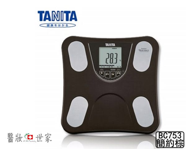 BC-753 體脂計TANITA歐美簡約復古款BC753 四合一體組成計 簡約棕 ◆醫妝世家◆