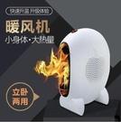 現貨 110V小太陽取暖器家用小型電暖氣速熱桌面迷妳暖風機烘手暖風器「時尚彩紅屋」