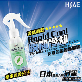HSAE Rapid Cool急涼降溫噴劑 100ML(1瓶) 冷卻噴霧劑 汽車降溫神器 綠茶精油薄荷腦