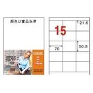 【滿500現折100】龍德電腦標籤紙 15格 LD-883-W-A  (白色) 105張 列印標籤 三用標籤