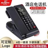 現貨 酒店客房電話機固定商務辦公室內免電池插線家用座機 【全館免運】YYJ