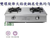 莊頭北  一級節能旋烽爐  產品型號:TG-6606