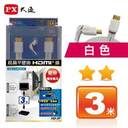 大通 超扁平壁掛HDMI線 HD-3F(W)白色 3米