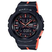 【僾瑪精品】CASIO 卡西歐 BABY-G 慢跑運動風格休閒錶-黑x橘/BGA-240L-1A
